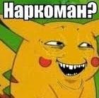 pikaCHYYY