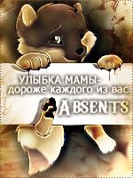 EL a.k.a. Absents