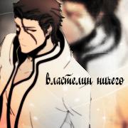 Aizen Sousuke-1