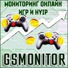 GSMONITOR