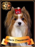 Ольга Стишакова