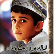 Sehzade Suleyman Asistanı