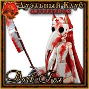 Темный Лис