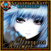 Принцесса Монстров