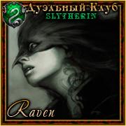 Рейвен