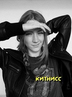 Китнисс Эвердин