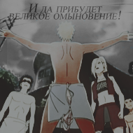 Uzumaki Naruto [х]