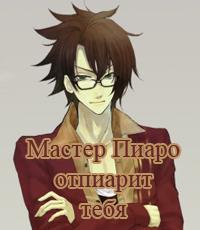 Мастер Пиаро