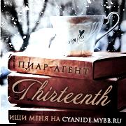 Thirteenth