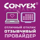 Менеджер Convex