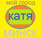 Катя Минск