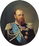 Александр III Романов
