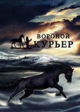 Вороной Курьер