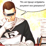 Капитан Бюрократ
