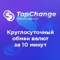 TopChange