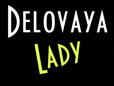 Delovaya_Lady