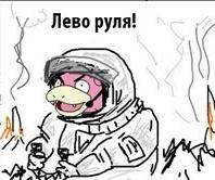 Капитан Слоупок