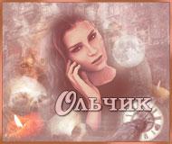 Оля Калашникова
