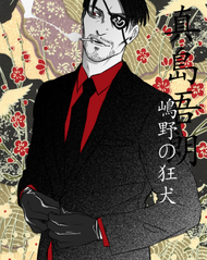 Biwa Goro