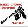 Mauzer_96