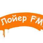 Лойер FM