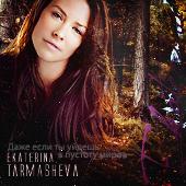 Ekaterina Tarmasheva