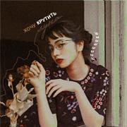 Komatsu Nana [x]