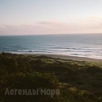 КВ. Легенды моря
