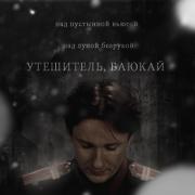 Андрей Исаев