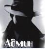 ADMIN-VOlGA
