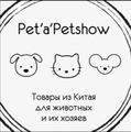 pet'a'pet