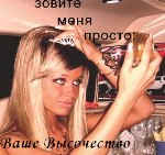 ТыКоВкА