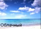 Морской_Бриз