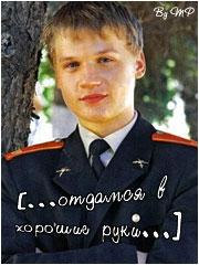 Алекс Трофимов