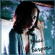 Лиля Багрова