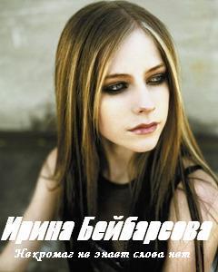 Ирина Бейбарсова