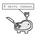свиная_отбивная_с_горохом