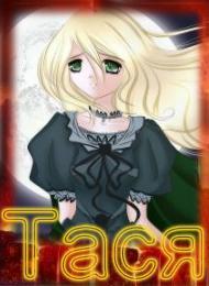 Таисия