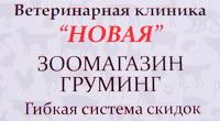 """ветклиника """"НОВАЯ"""""""