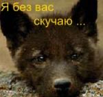 Лепсион Легмеф и Волк