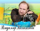 Vladimir Ka