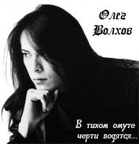 Олег Волхов