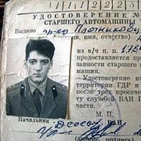 Плотников Александр