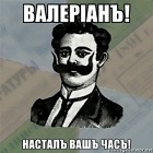 Валериан Устюжанин
