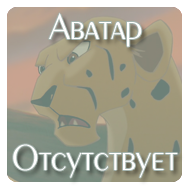 http://newlewking.mybb.ru/img/avatars/000b/2c/33/1176-1413369550.png