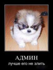 Админ