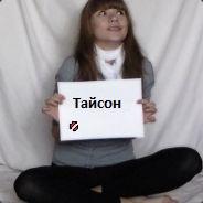 Тайсон