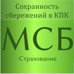 МСБ-страхование