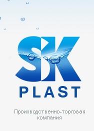 ПТП СК-Пласт