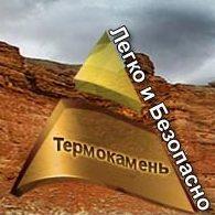ТермоКамень